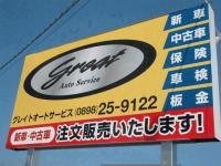 (有)グレイトオートサービス