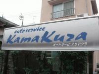 オートサービスKamaKura