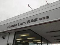 Honda Cars 西条東 禎瑞店