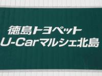 徳島トヨペット(株) U-Carマルシェ北島
