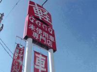 (株)クロカワ 観音寺店
